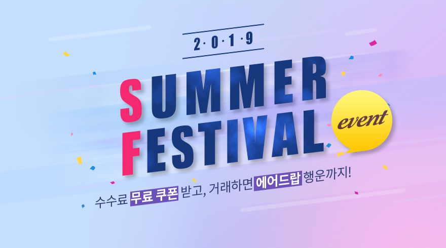2019 Summer Festival : Drop the Bit